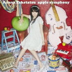竹達彩奈/apple symphony 【CD】