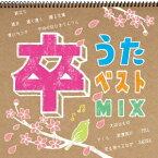 (オムニバス)/卒うたベストMIX 【CD】