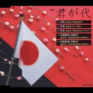 (趣味/教養)/式典・国家掲揚 君が代 斉唱/伴奏/国旗掲揚・降納用 【CD】