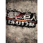 進撃の巨人 ATTACK ON TITAN エンド オブ ザ ワールド 豪華版 【Blu-ray】