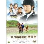 三本木農業高校、馬術部〜盲目の馬と少女の実話〜 【DVD】