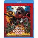 キングコング:髑髏島の巨神 【Blu-ray】