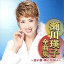 瀬川瑛子/瀬川瑛子全曲集 〜白い宿・命くれない〜 【CD】