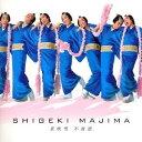 真島茂樹/花吹雪 不夜恋 【CD+DVD】
