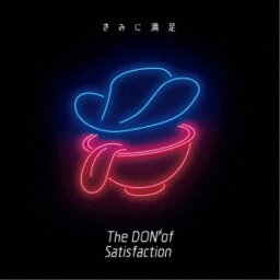 The DON of Satisfaction/きみに満足《完全生産限定盤》 (初回限定) 【CD】