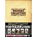 【送料無料】FOXウエスタンBOX 【DVD】