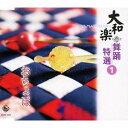 (伝統音楽)/大和楽 舞踊特選 1 おちょぼ 【CD】