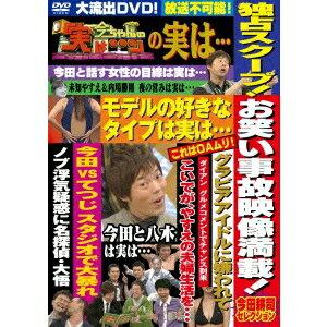 今ちゃんの「実は…」の実は… お笑い事故映像満載!今田耕司セレクション 【DVD】
