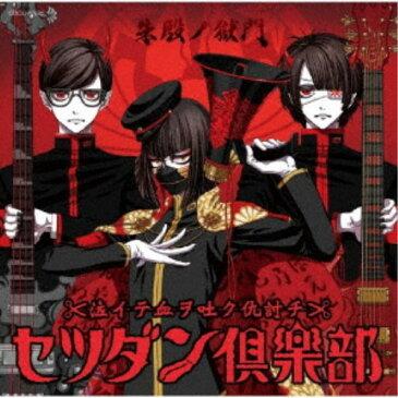 セツダン倶楽部/音戯の譜〜CHRONICLE〜 朱殷ノ獄門 【CD】