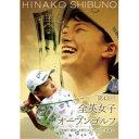 第43回全英女子オープンゴルフ 〜笑顔の覇者・渋野日向子 栄光の軌跡〜《通常版》 【DVD】