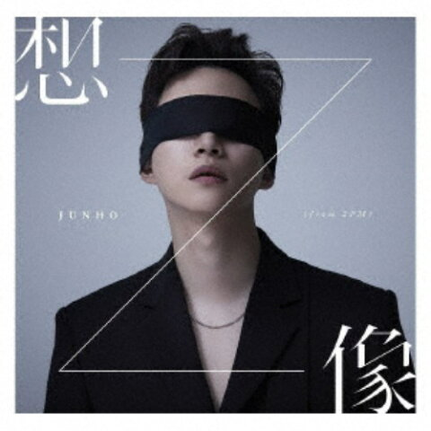 JUNHO(From 2PM)/想像《限定盤A》 (初回限定) 【CD+DVD】