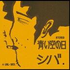 シバ/青い空の日 +4 【CD】