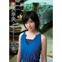 南沢奈央 /いま。 【DVD】