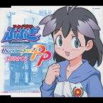 野川さくら/OVA 『アーケードゲーマーふぶき』 OPテーマ thunder of PP 【CD】