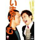 いまぶーむのいーとこ〜元なすなかにし〜 【DVD】