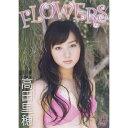 高田里穂 FLOWERS 【DVD】