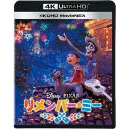 リメンバー・ミー MovieNEX UltraHD