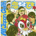 All Japan Goith/恋せよ乙女/ハリーハリー 【CD】