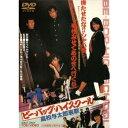 ビー・バップ・ハイスクール 高校与太郎哀歌 【DVD】