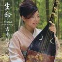 吉永典子/生命(いのち) 【CD】