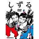 しずる POWER×POWER DVD 【DVD】