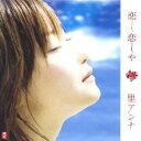 里アンナ/恋し恋しや 【CD】
