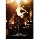 古川雄大/LIVE TOUR 2015 〜Love me〜 【DVD】