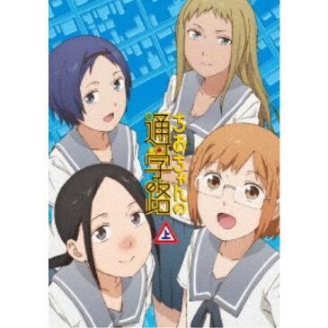 【送料無料】ちおちゃんの通学路 Blu-ray BOX 上巻 【Blu-ray】