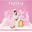 【送料無料】伊藤美来/PopSkip《限定盤B》 (初回限定) 【CD+Blu-ray】