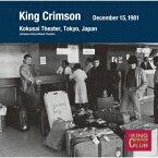キング・クリムゾン/コレクターズ・クラブ 1981年12月15日 東京 浅草国際劇場 【CD】