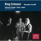 キング・クリムゾン/コレクターズ・クラブ 1981年12月18日 東京 浅草国際劇場 【CD】