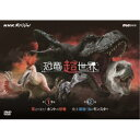 NHKスペシャル 恐竜超世界 BOX 【DVD】