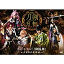 ミュージカル『刀剣乱舞』 〜三百年の子守唄〜 【DVD】