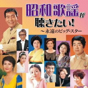 (V.A.)/昭和歌謡が聴きたい!〜永遠のビッグ・スター 【CD】