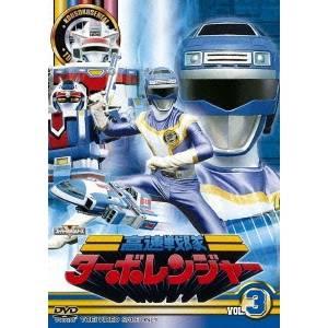 高速戦隊ターボレンジャー VOL.3 【DVD】