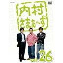 内村さまぁ〜ず vol.26 【DVD】