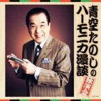 青空たのし/青空たのしのハーモニカ漫談 独演会 【CD】