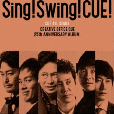 CUE ALL STARS/Sing! Swing! CUE! 【CD】