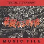 川口真/華麗なる刑事 MUSIC FILE 【CD】