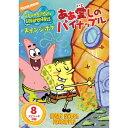 スポンジ・ボブ あぁ 愛しのパイナップル 【DVD】