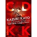 加藤和樹/KAZUKI KATO 10th Anniversary Special Live GIG2016 〜Laugh & Peace〜 COUNTDOWN KK 【DVD】