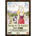 ペリーヌ物語 4 【DVD】