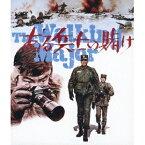 ある兵士の賭け 【Blu-ray】