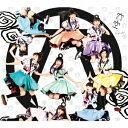 私立恵比寿中学/穴空《初回生産限定盤A》 (初回限定) 【CD+Blu-ray】