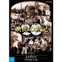 NHKスペシャル デジタルリマスター版 映像の世紀 第11集 JAPAN 世界が見た明治・大正・昭和 【Blu-ray】