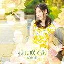 原由実/心に咲く花《通常盤》 【CD+DVD】
