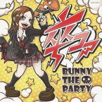 BUNNY THE PARTY/卒コア 【CD】
