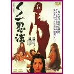 くノ一忍法 【DVD】