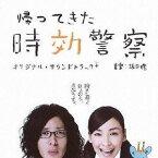 (オリジナル・サウンドトラック)/テレビ朝日系ドラマ「帰ってきた時効警察」オリジナル・サウンドトラック+ 【CD】