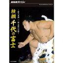 NHKスペシャル 横綱 千代の富士 前人未到1045勝の記録 【DVD】